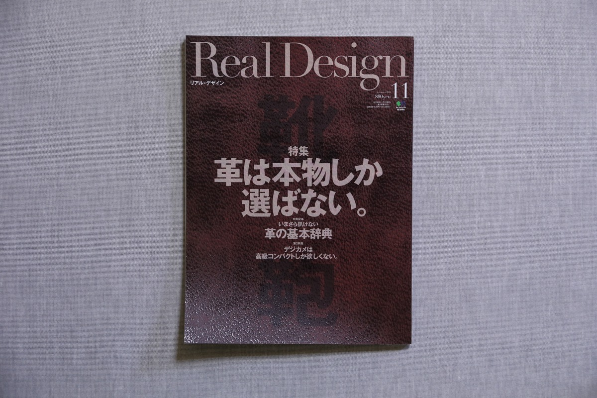 Real Design No.11 1