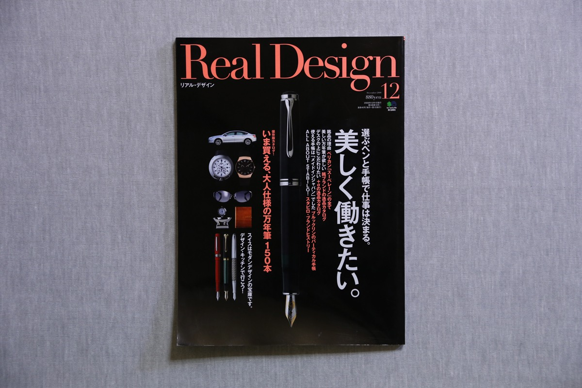 Real Design No.30 1