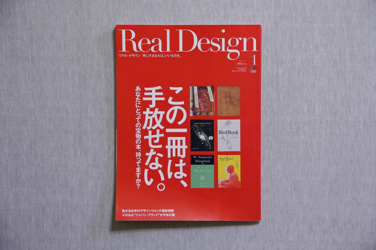 Real Design No.31 1