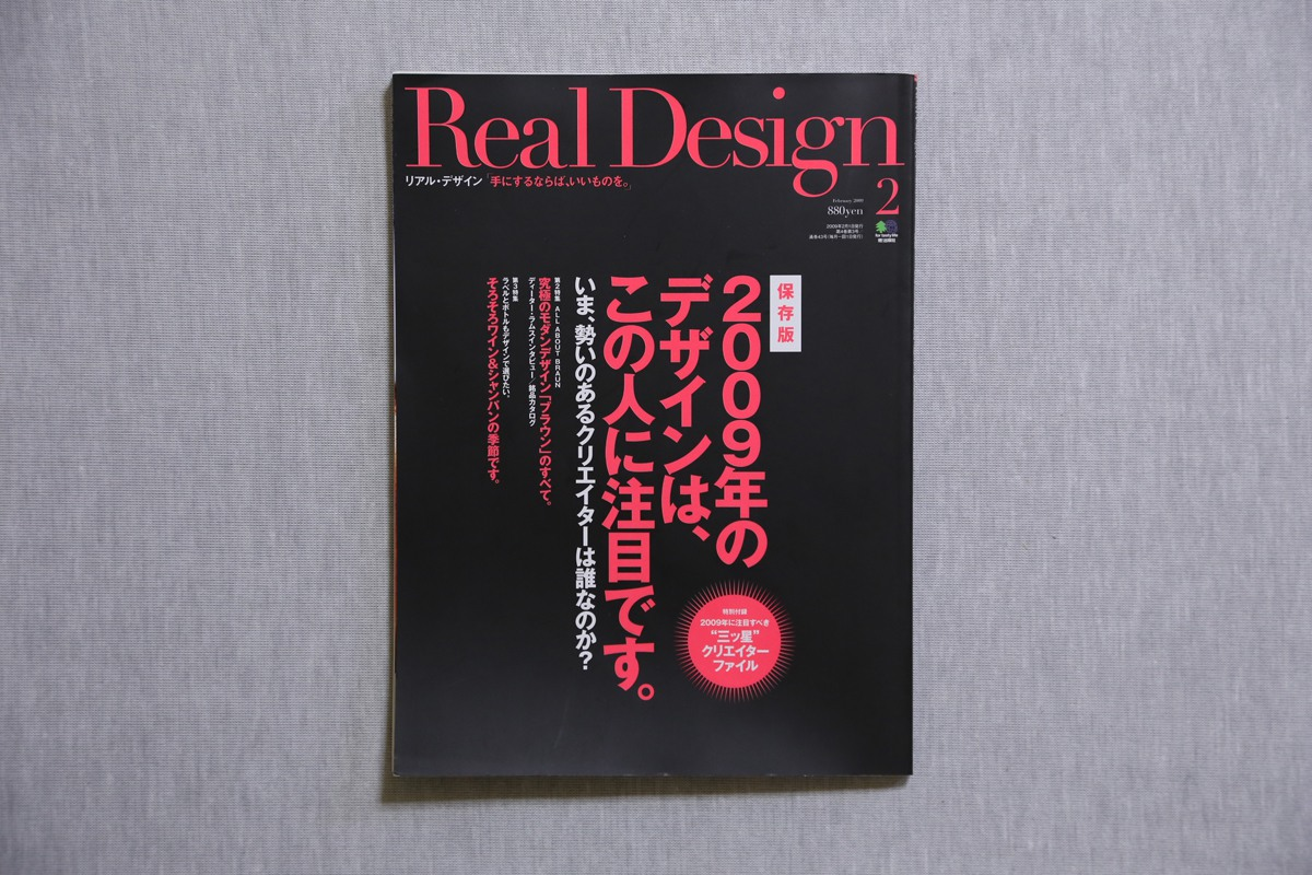 Real Design No. 32 1