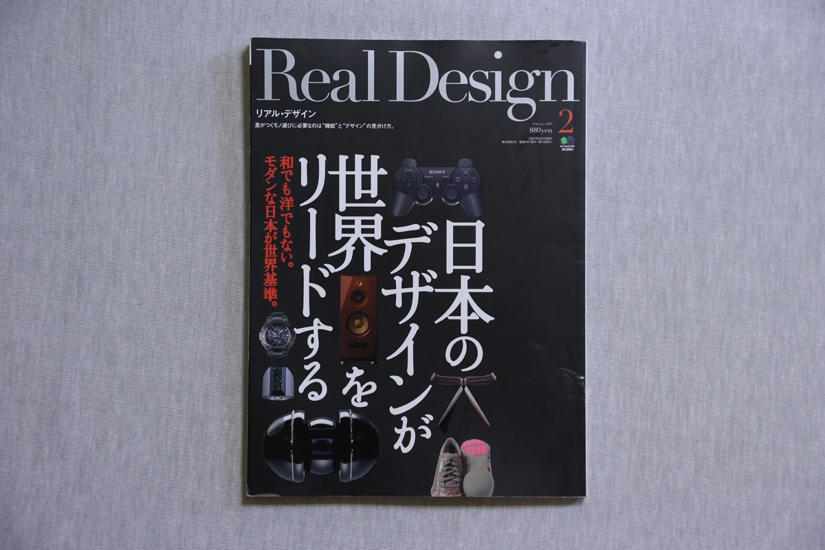 Real Design No.8 1