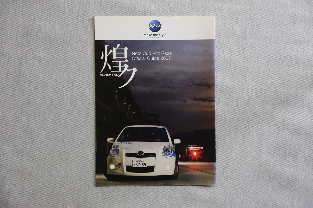 Netz Cup Vitz Race Official Guide 2007  1