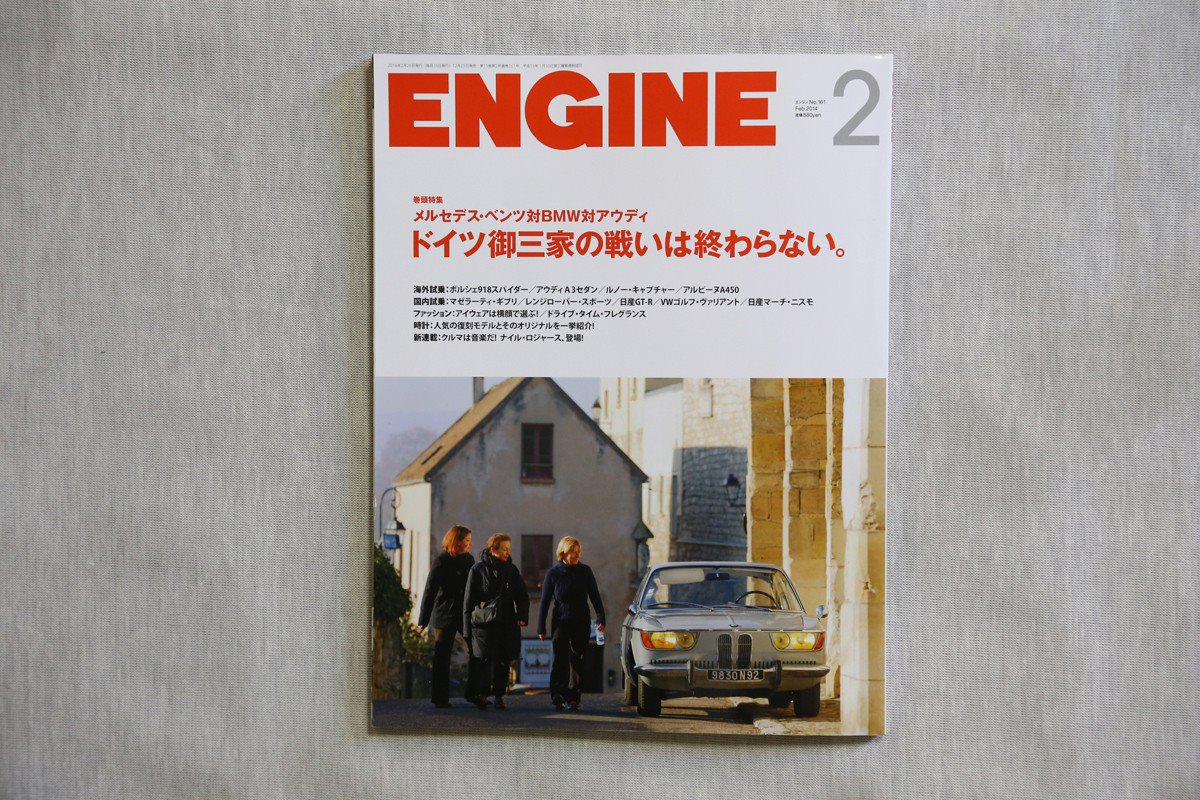 ENGINE_No-161_2014-2